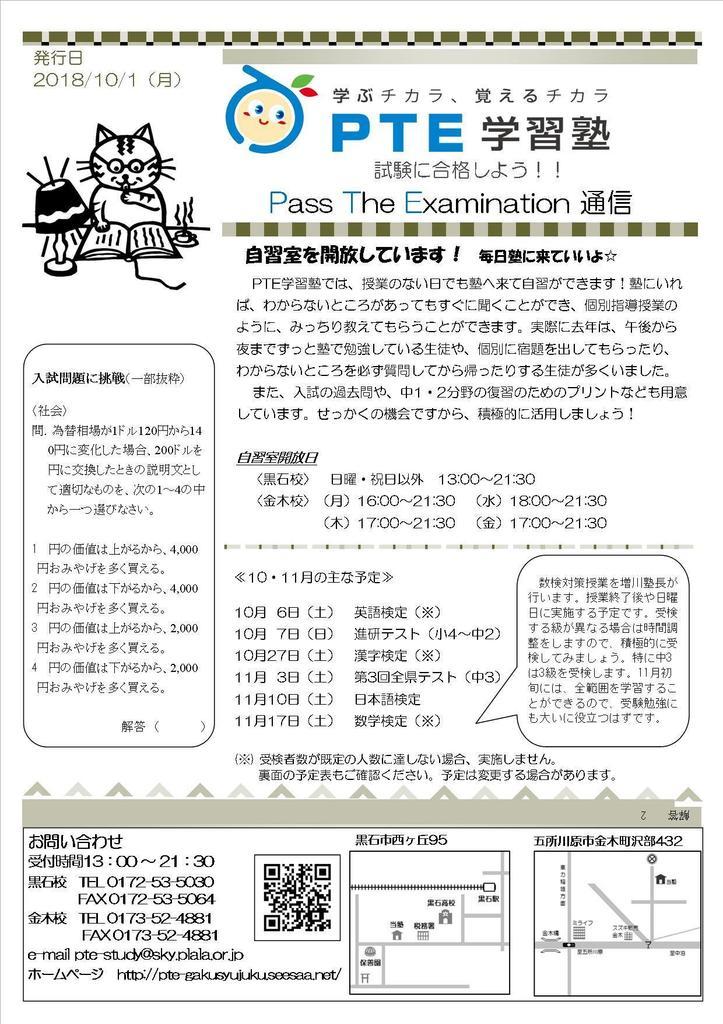 18-10月PTE通信(10月1日発行).jpg