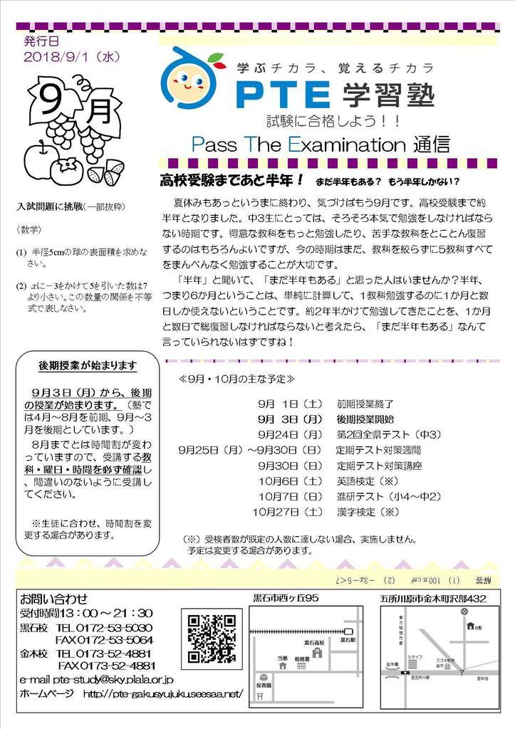 18-9月PTE通信(9月1日発行).jpg