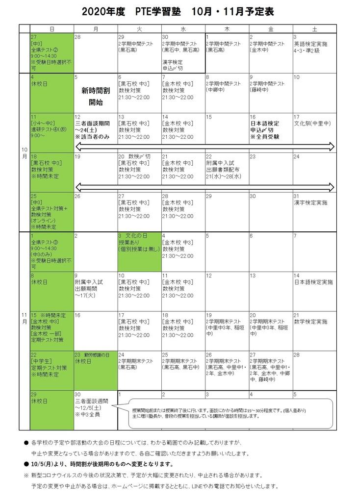 10.11予定表.jpg