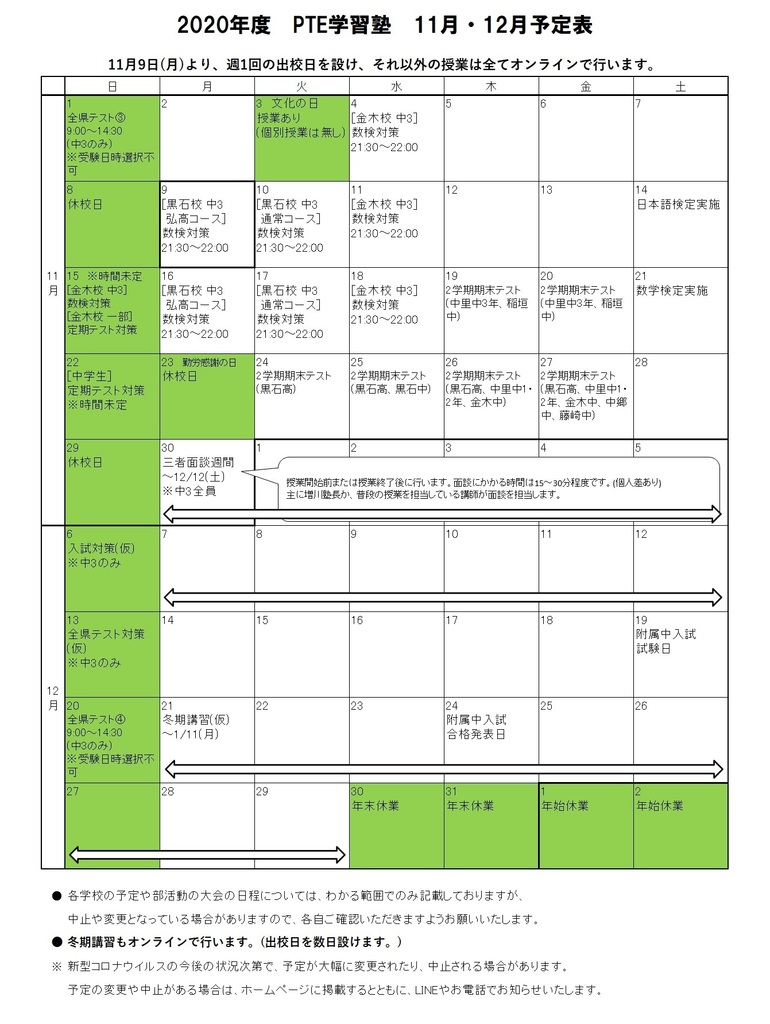 11.12予定表.jpg