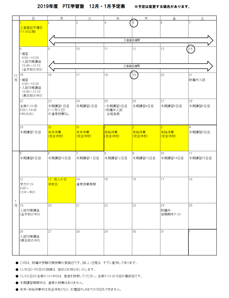 12・1月予定表.png