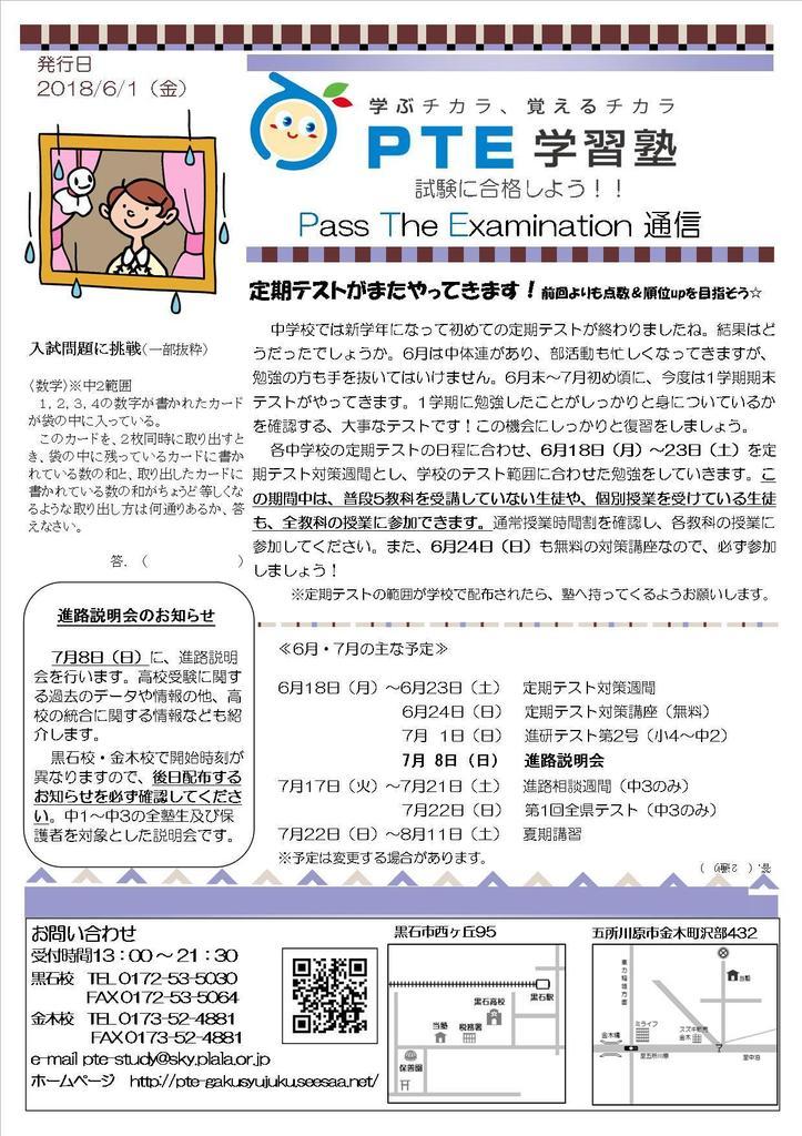 18-6月PTE通信(6月1日発行).jpg