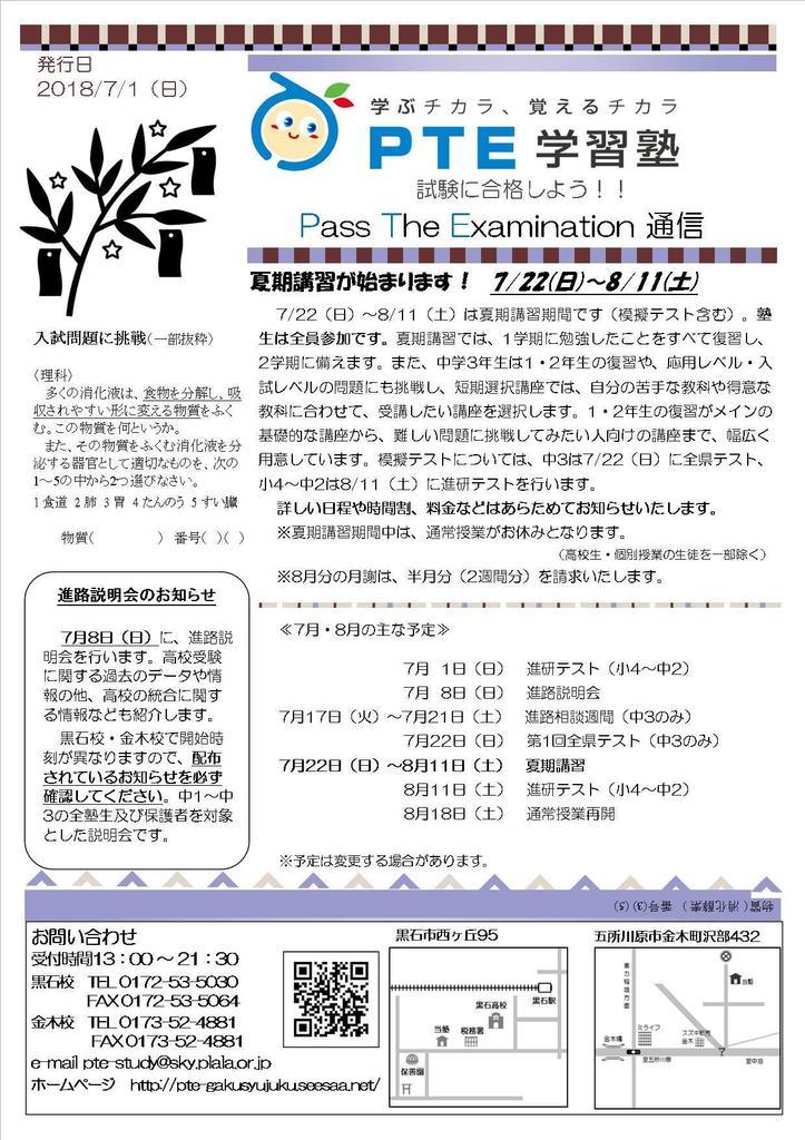 18-7月PTE通信(7月1日発行).jpg