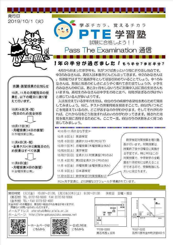 19-10月PTE通信(10月1日発行).jpg