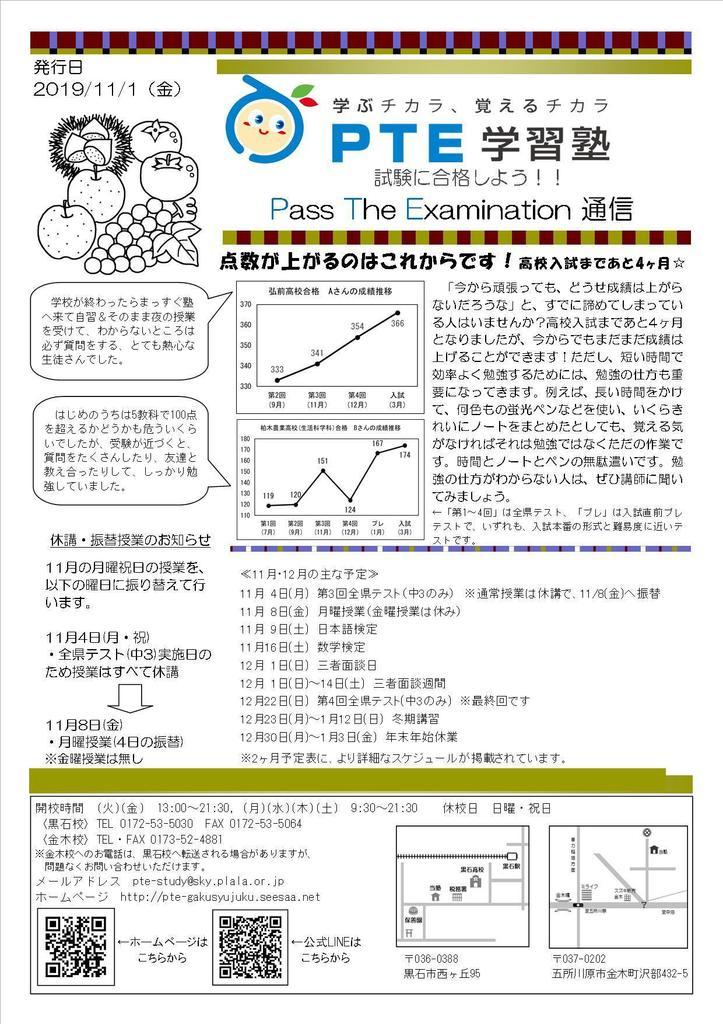 19-11月PTE通信(11月1日発行).jpg