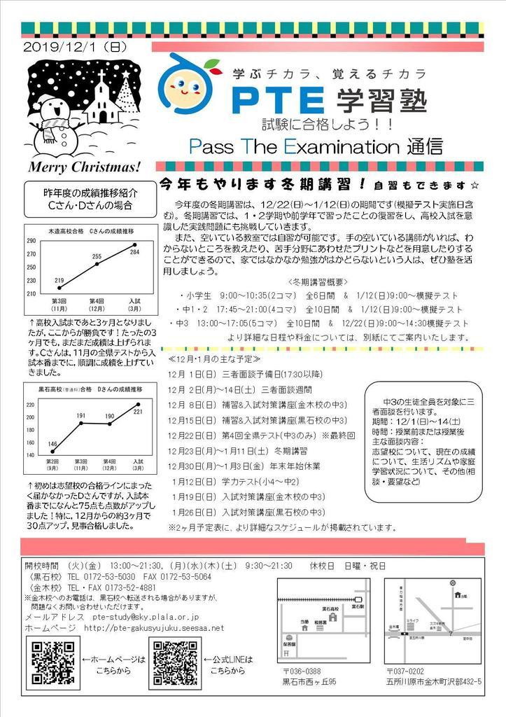 19-12月PTE通信(12月1日発行).jpg
