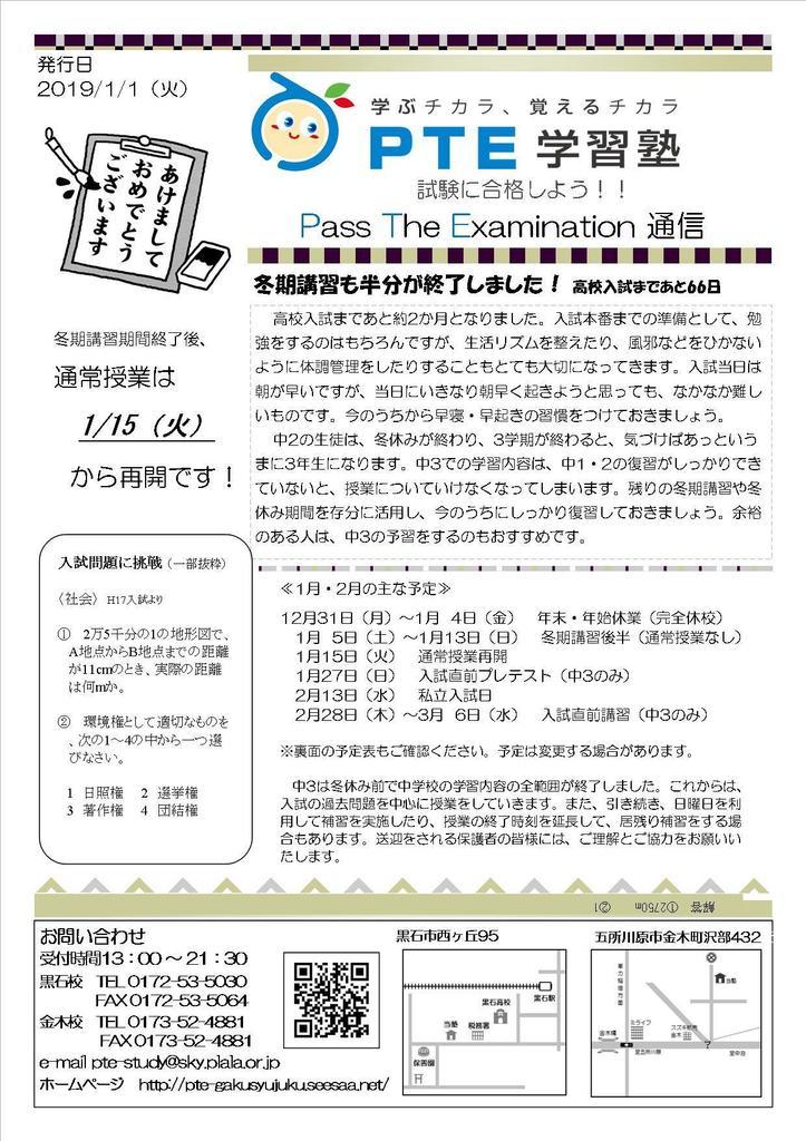 19-1月PTE通信(1月1日発行).jpg
