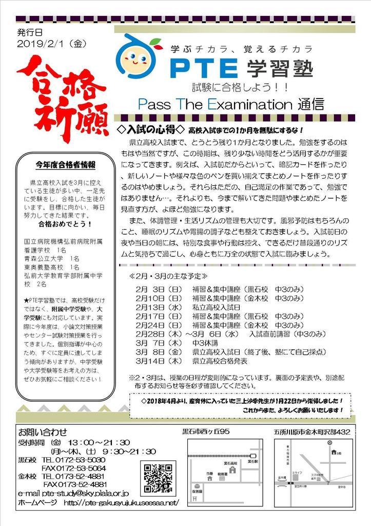 19-2月PTE通信(2月1日発行).jpg