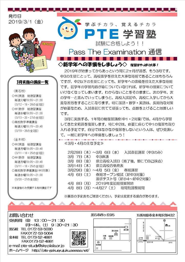 19-3月PTE通信(3月1日発行).jpg