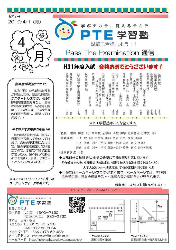19-4月PTE通信(4月1日発行).jpg
