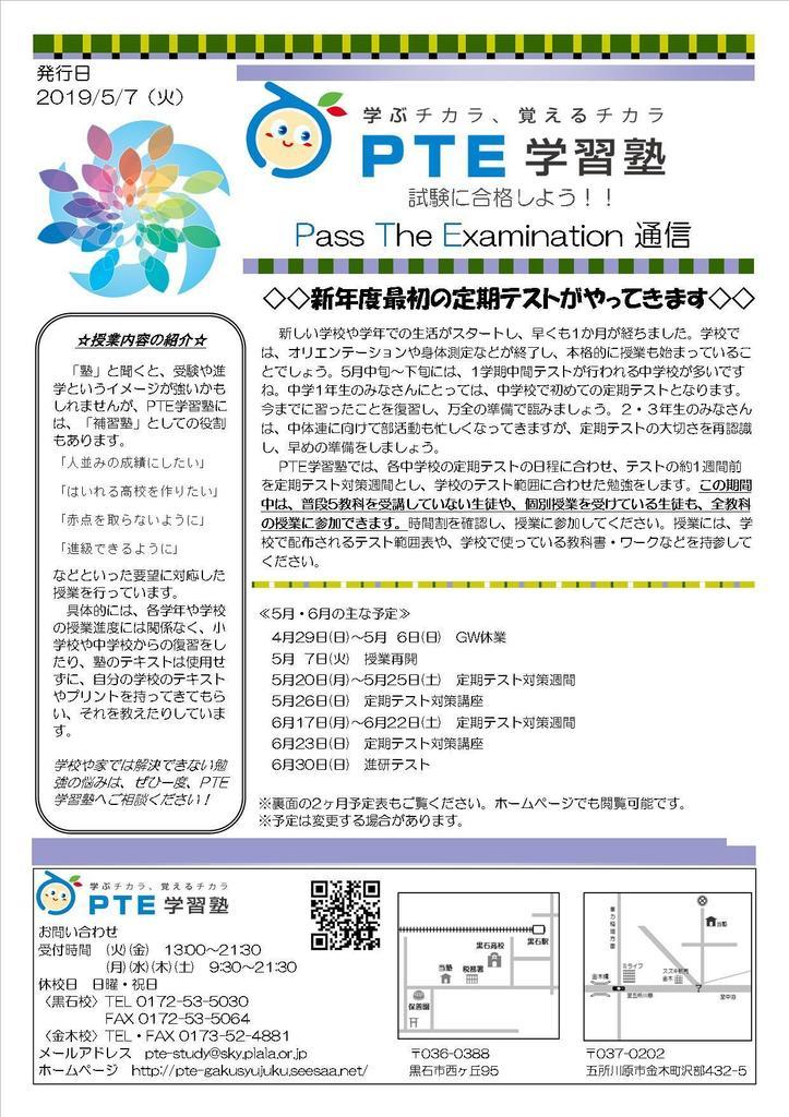 19-5月PTE通信(5月7日発行).jpg