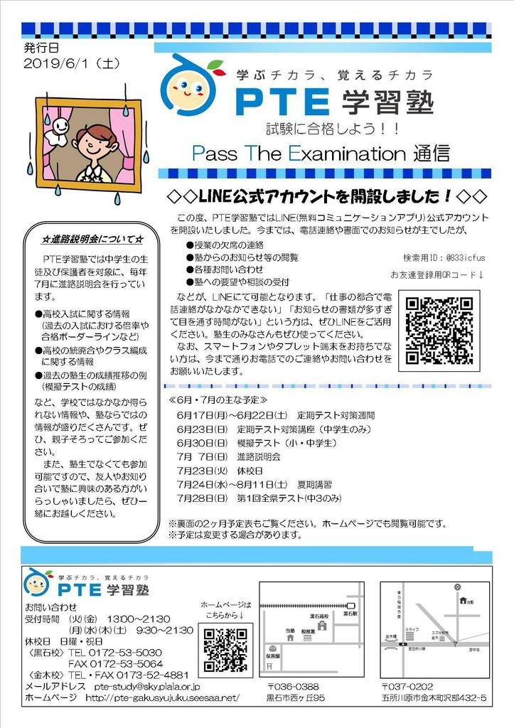 19-6月PTE通信(6月1日発行).jpg