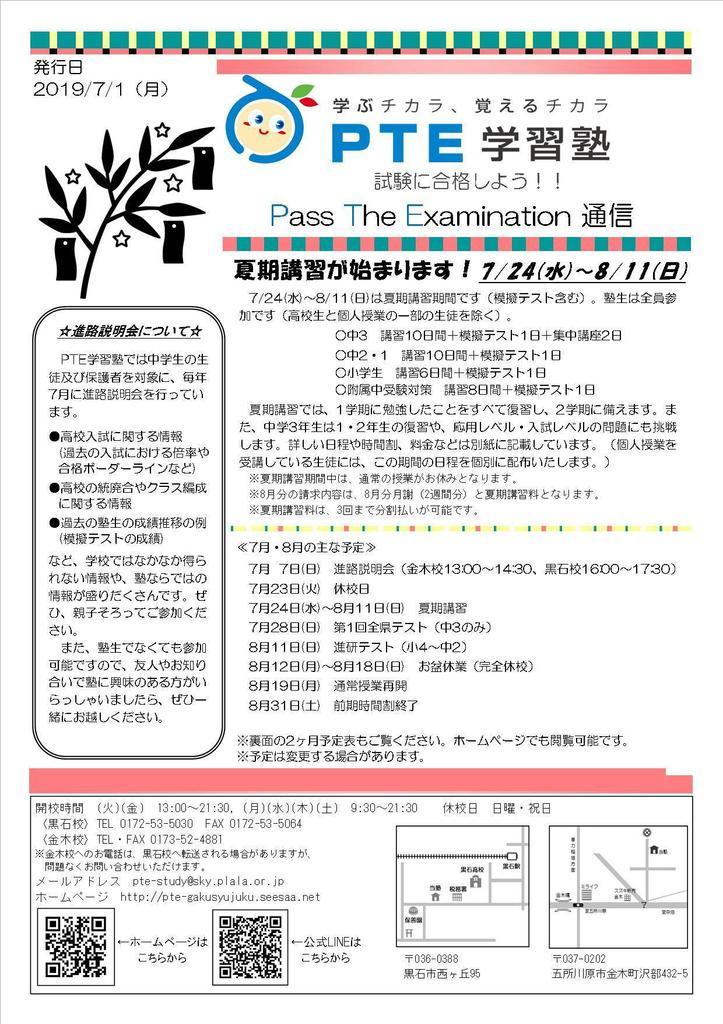 19-7月PTE通信(7月1日発行).jpg