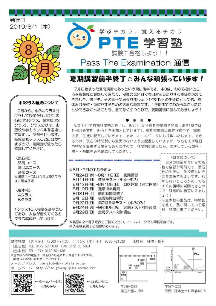 19-8月PTE通信(8月1日発行).jpg