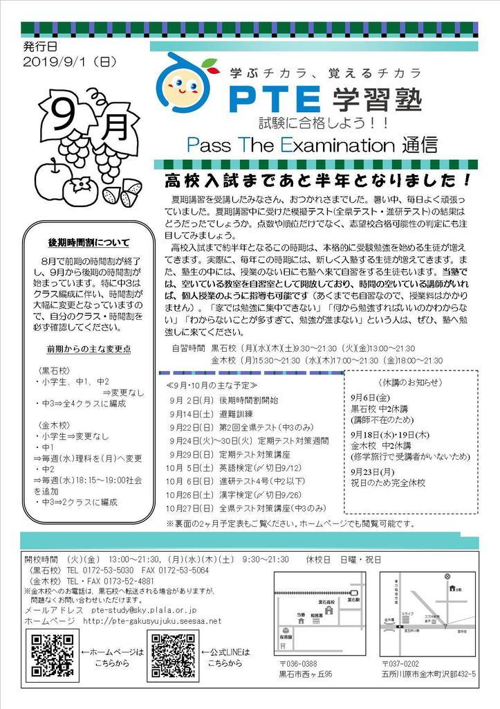 19-9月PTE通信(9月1日発行).jpg