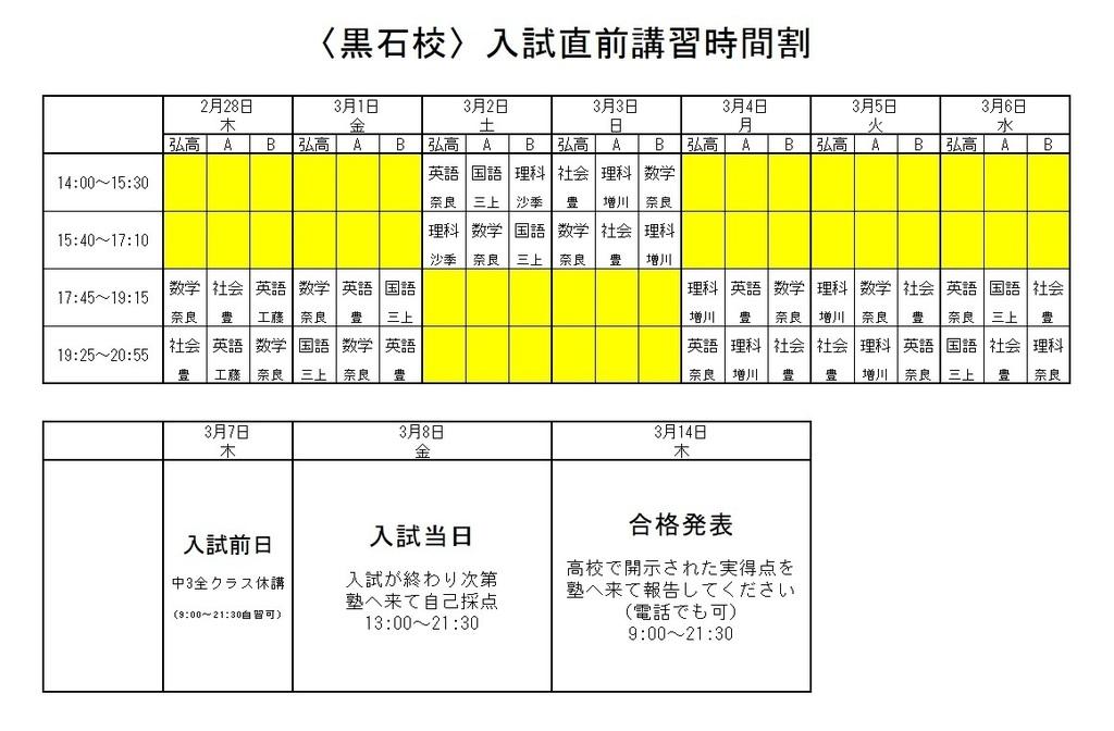 19入試直前講習時間割(黒石).jpg
