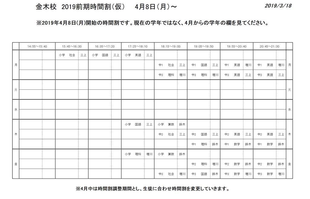 19前期時間割(仮)金木.png