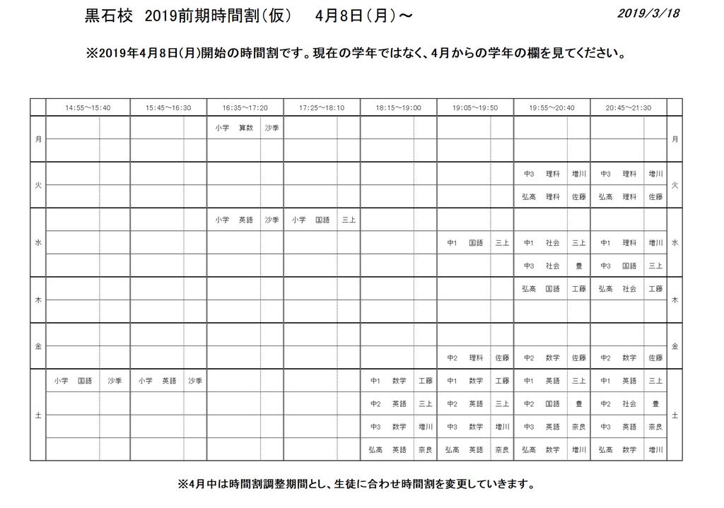 19前期時間割(仮)黒石.png