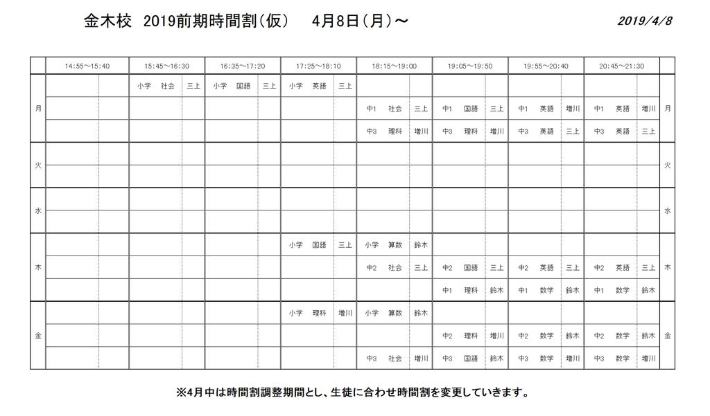 19前期時間割(金木).png