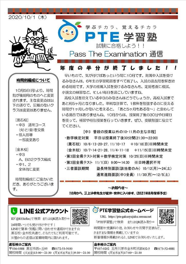 20-10月PTE通信(10月1日発行).jpg