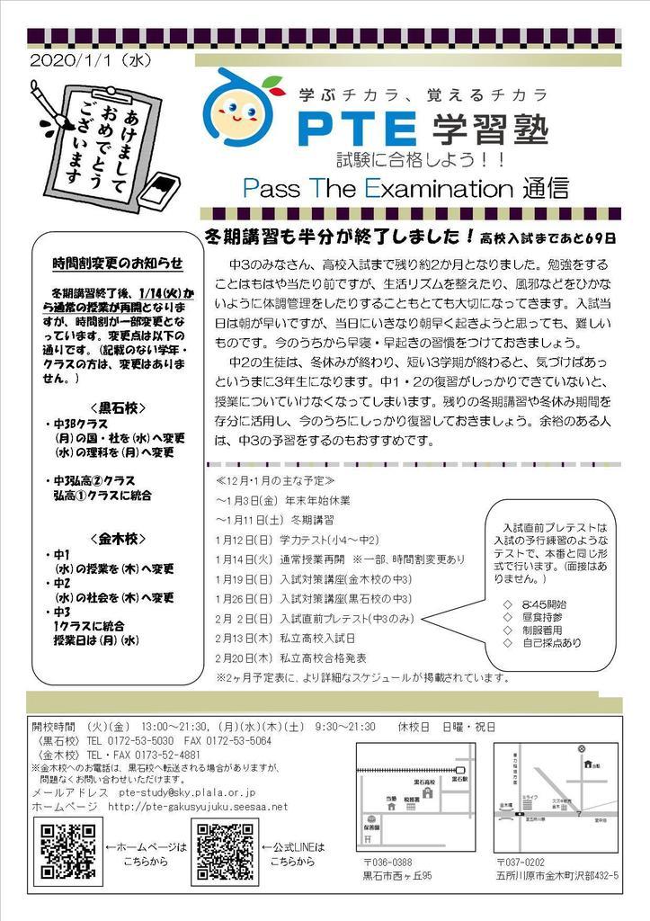 20-1月PTE通信(1月1日発行).jpg