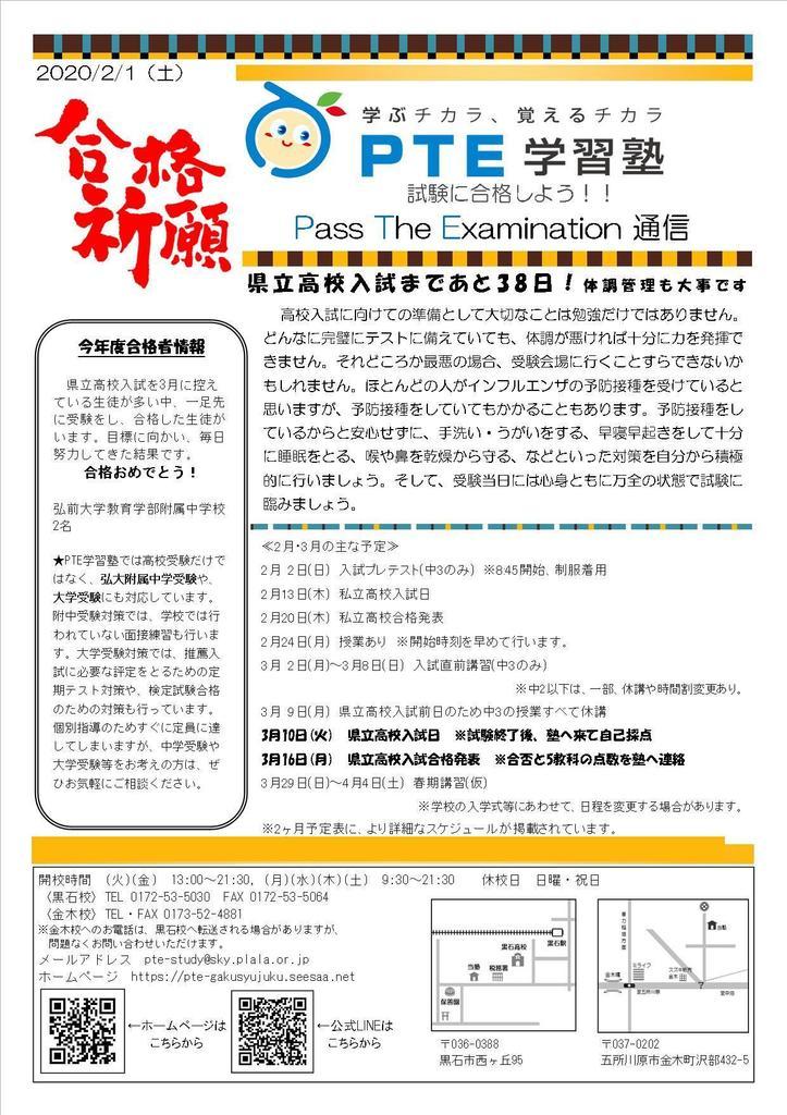 20-2月PTE通信(2月1日発行).jpg