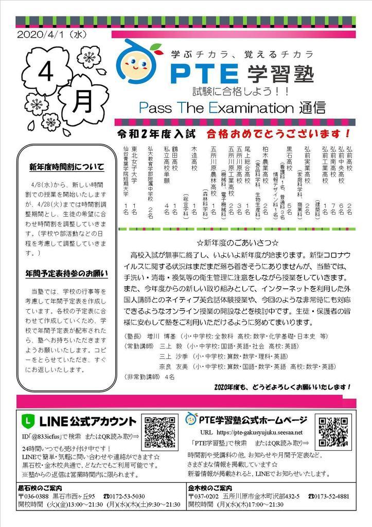 20-4月PTE通信(4月1日発行).jpg