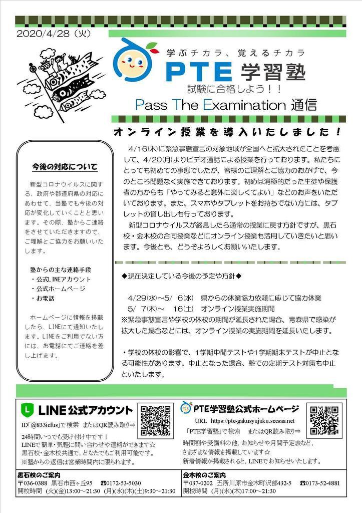 20-5月PTE通信(5月1日発行).jpg