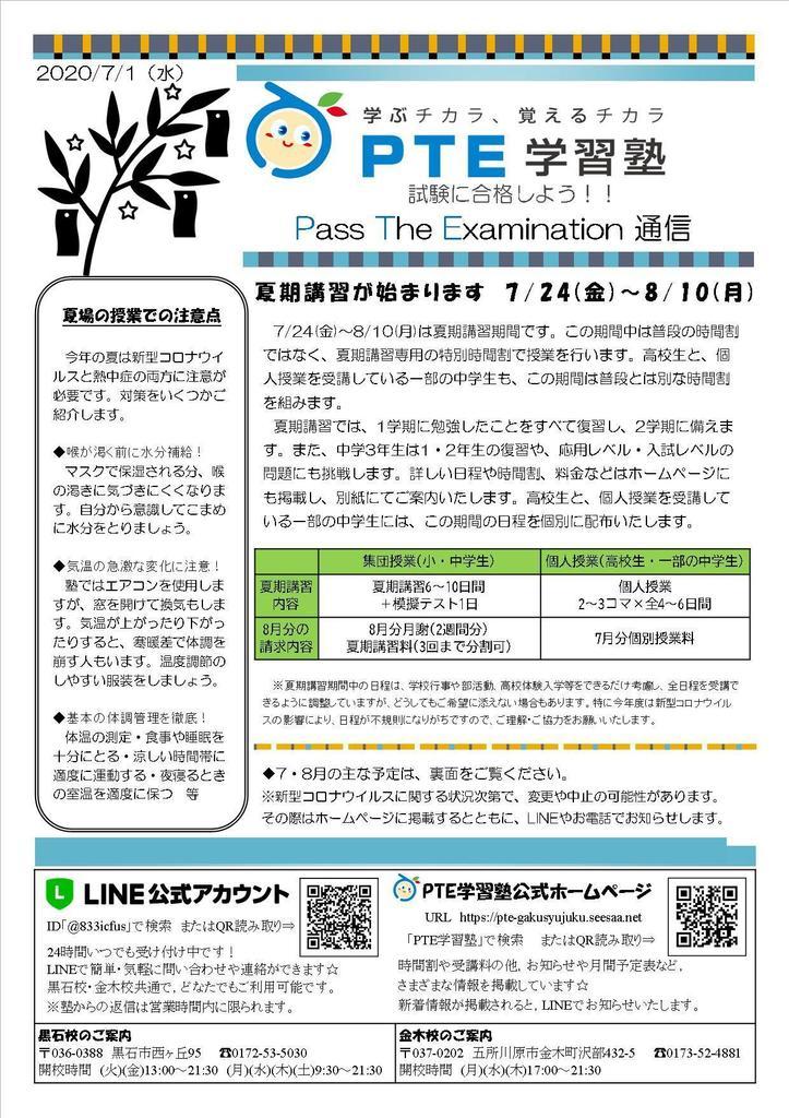 20-7月PTE通信(7月1日発行).jpg