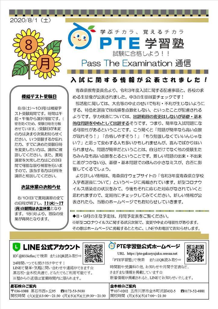 20-8月PTE通信(8月1日発行).jpg