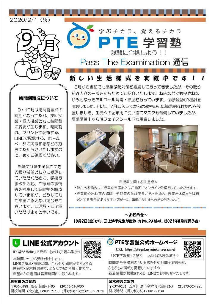 20-9月PTE通信(9月1日発行).jpg