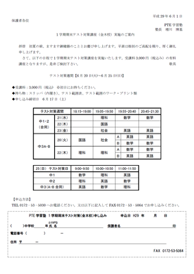 2017 1学期期末テスト対策(金木校).png