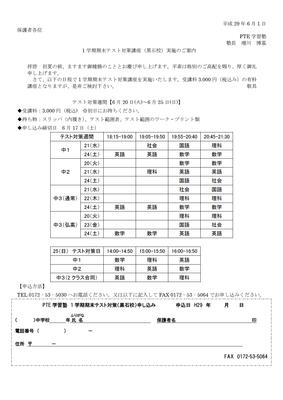 2017 1学期期末テスト対策(黒石校).png