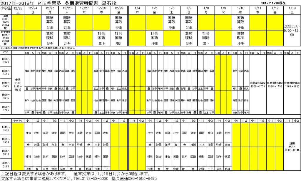 2017冬期講習時間割黒石校.jpg