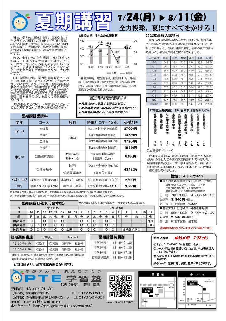 2017夏期チラシ(金木)ブログ用.jpg