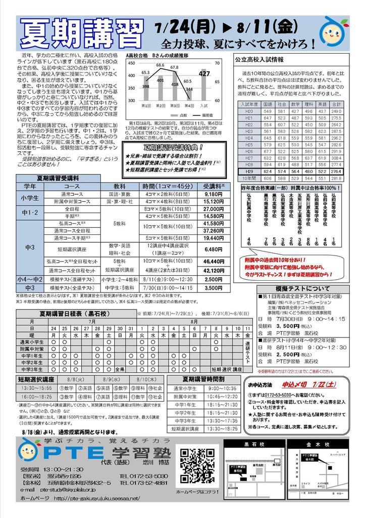 2017夏期チラシ(黒石)ブログ用.jpg