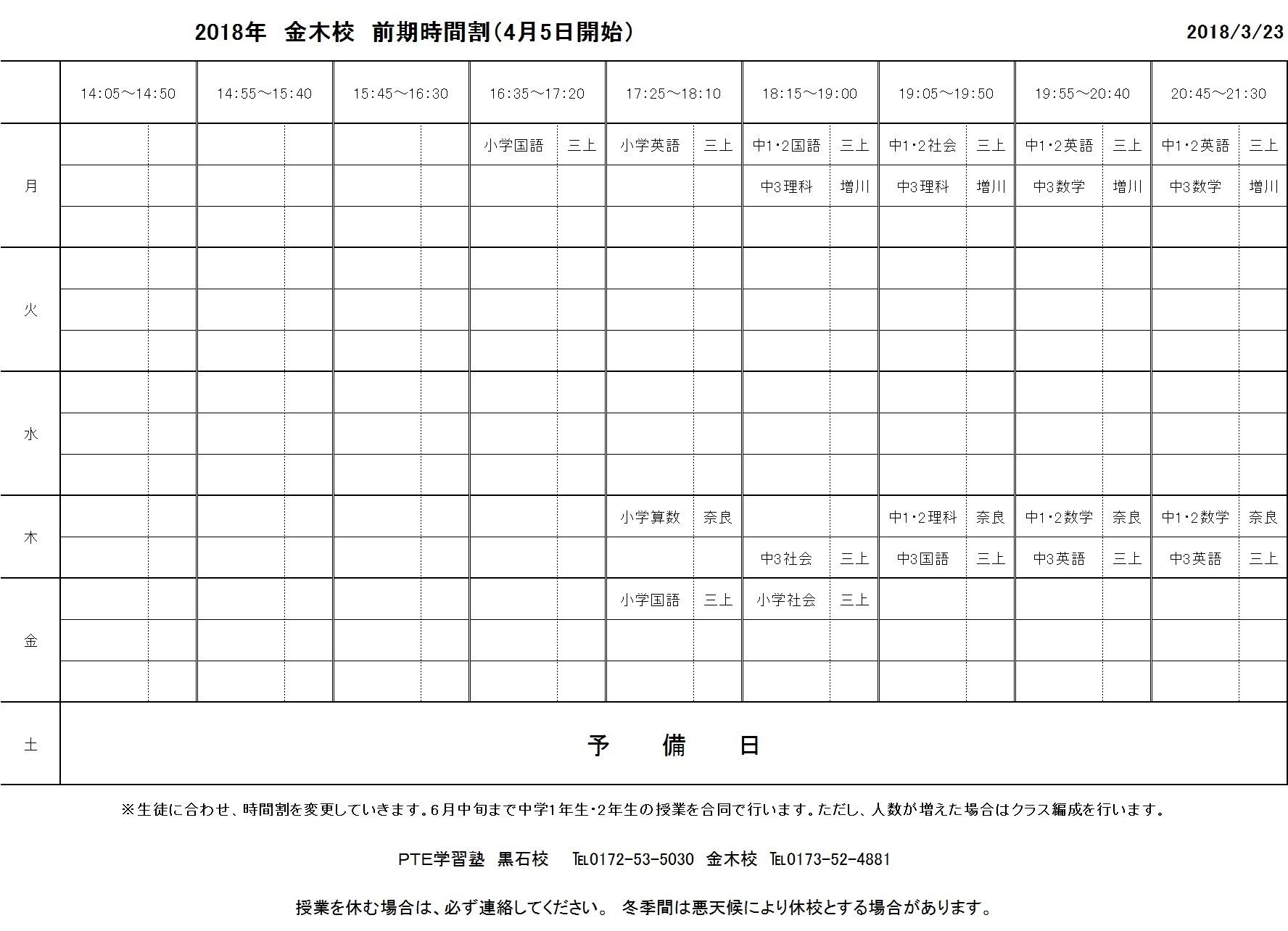 2018前期時間割�@(金木).jpg