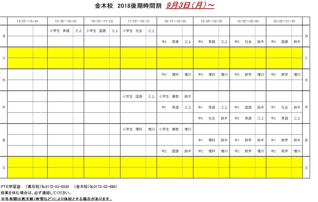 2018後期時間割(金木).jpg