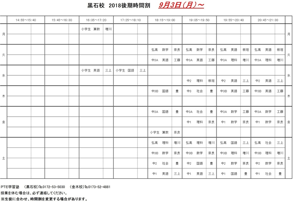 2018後期時間割(黒石).jpg