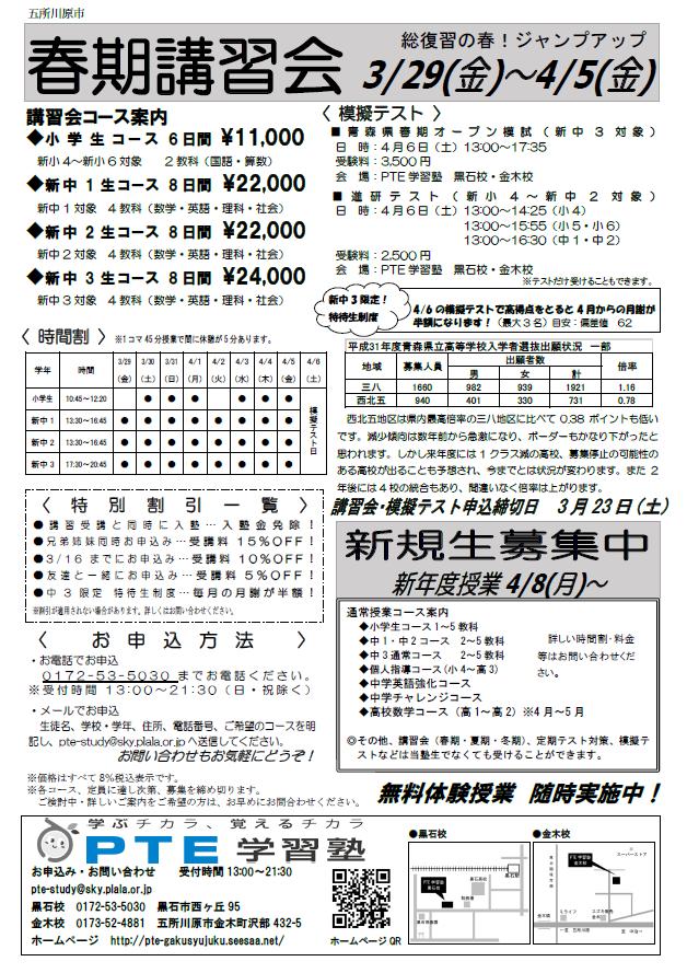 2019春期金木.png