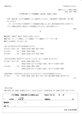 中間テスト対策金木.jpg