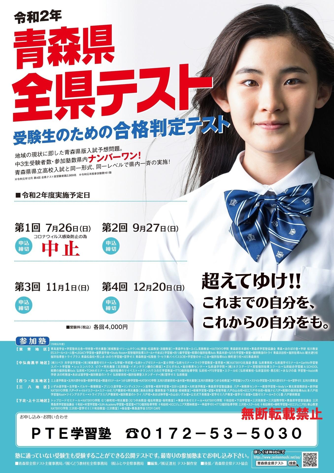 令和2年度青森県全県テストポスター[2584].jpg