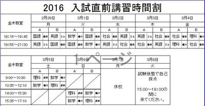 入試直前時間割(金).jpg