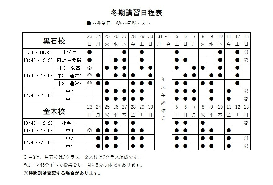 冬期講習日程表.jpg