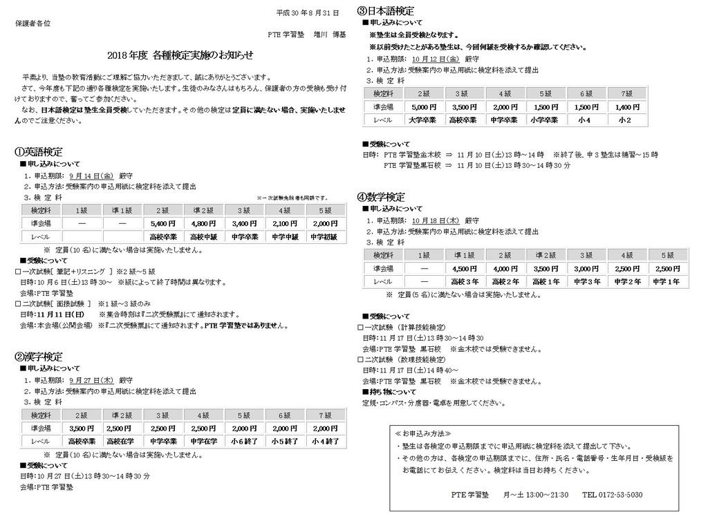 各種検定のお知らせ.jpg