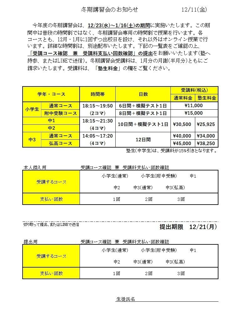 塾生用コース・支払い回数確認用紙.jpg