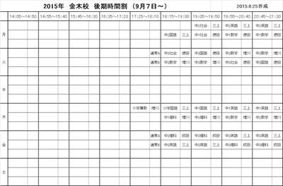 後期時間割(金木).jpg