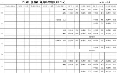 後期時間割(黒石).jpg