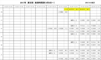 新年度時間割(黒石).jpg