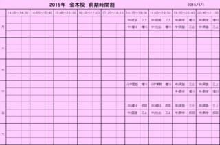 金木2015前期時間割HP.png